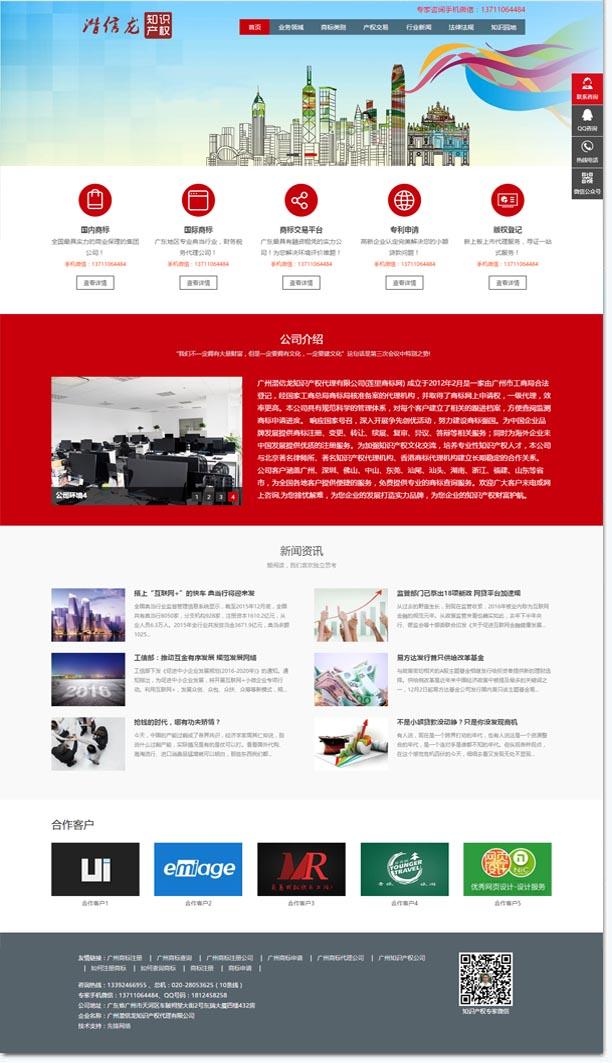 广州潜信龙知识产权代理有限公司